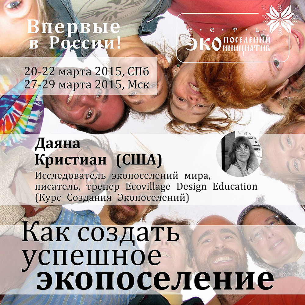 dianaleafechristian_russia_poster