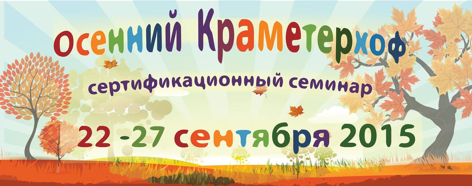 Баннер Краметрехоф