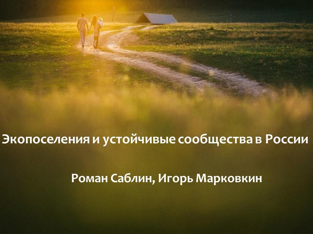 презентация_экопоселения