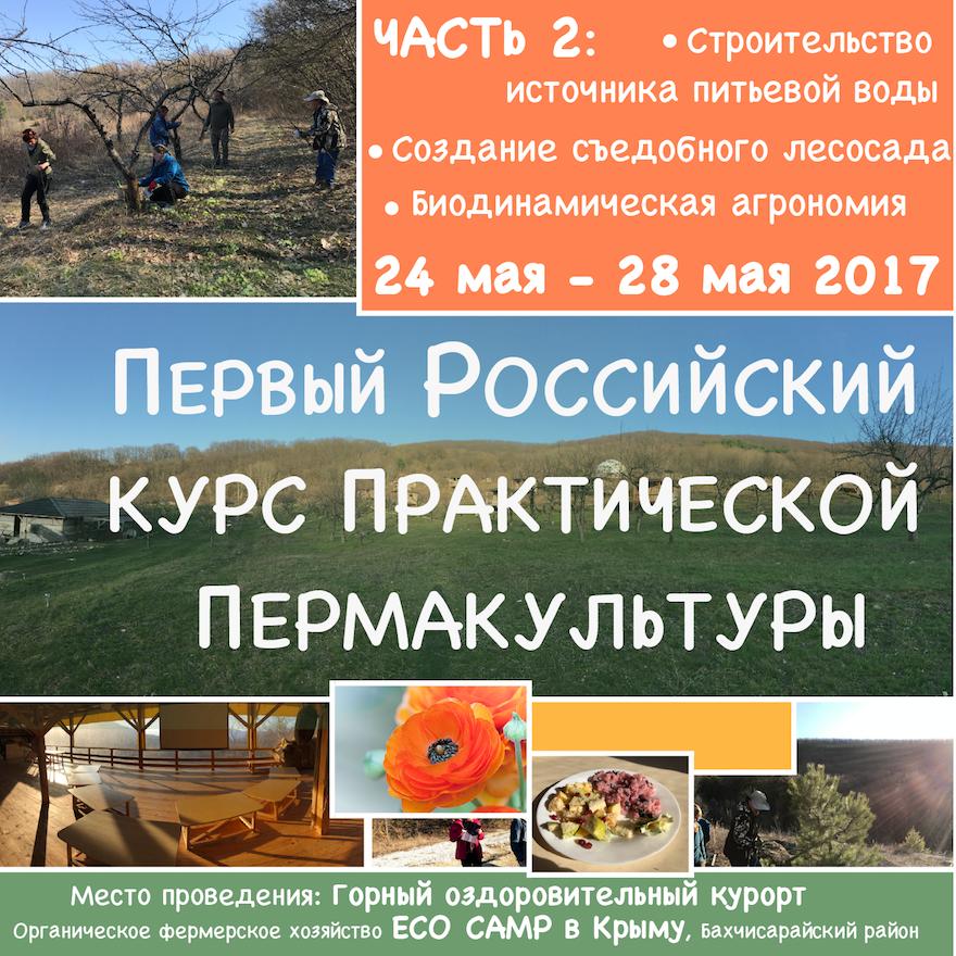 Екокамп май-02